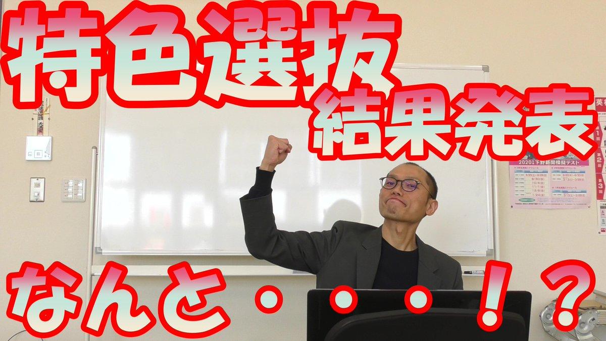 特色 栃木 選抜 県