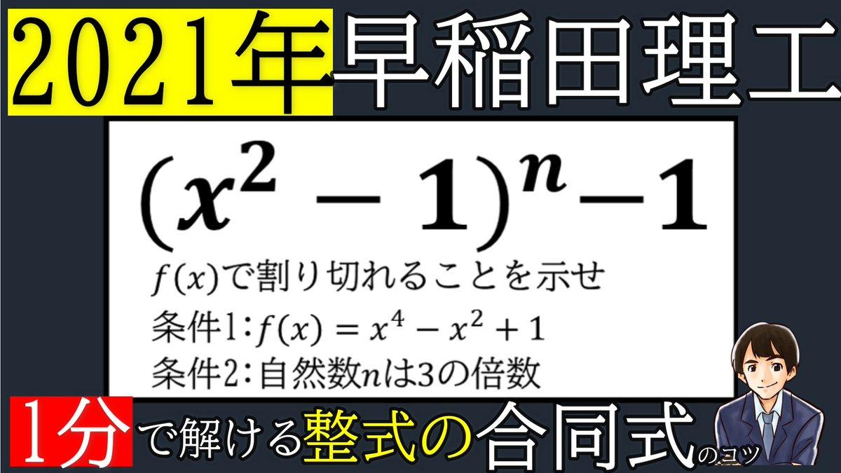 早稲田 大学 解答 速報 2021年度大学入試解答速報特設サイト