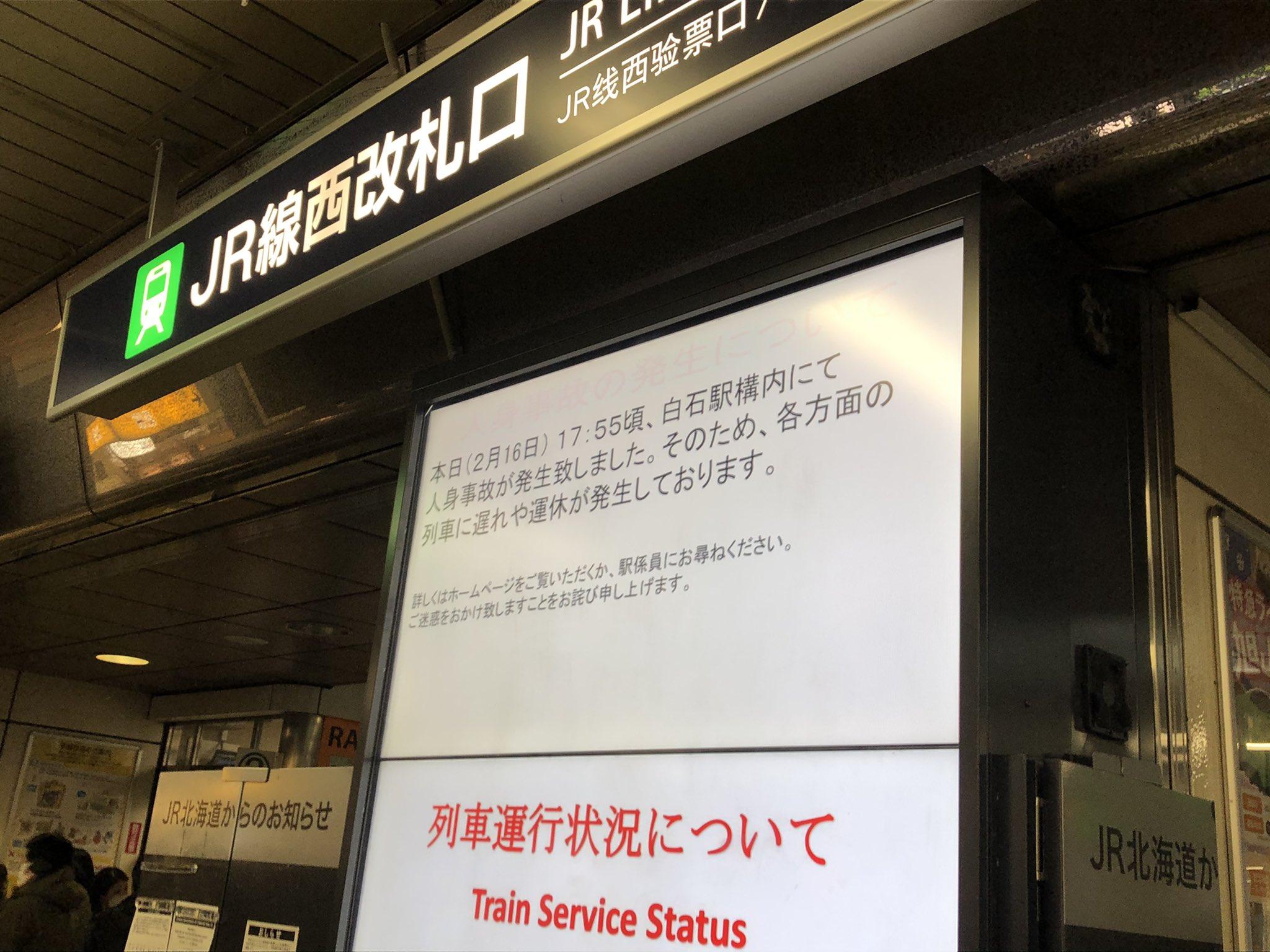 本線 運行 状況 函館
