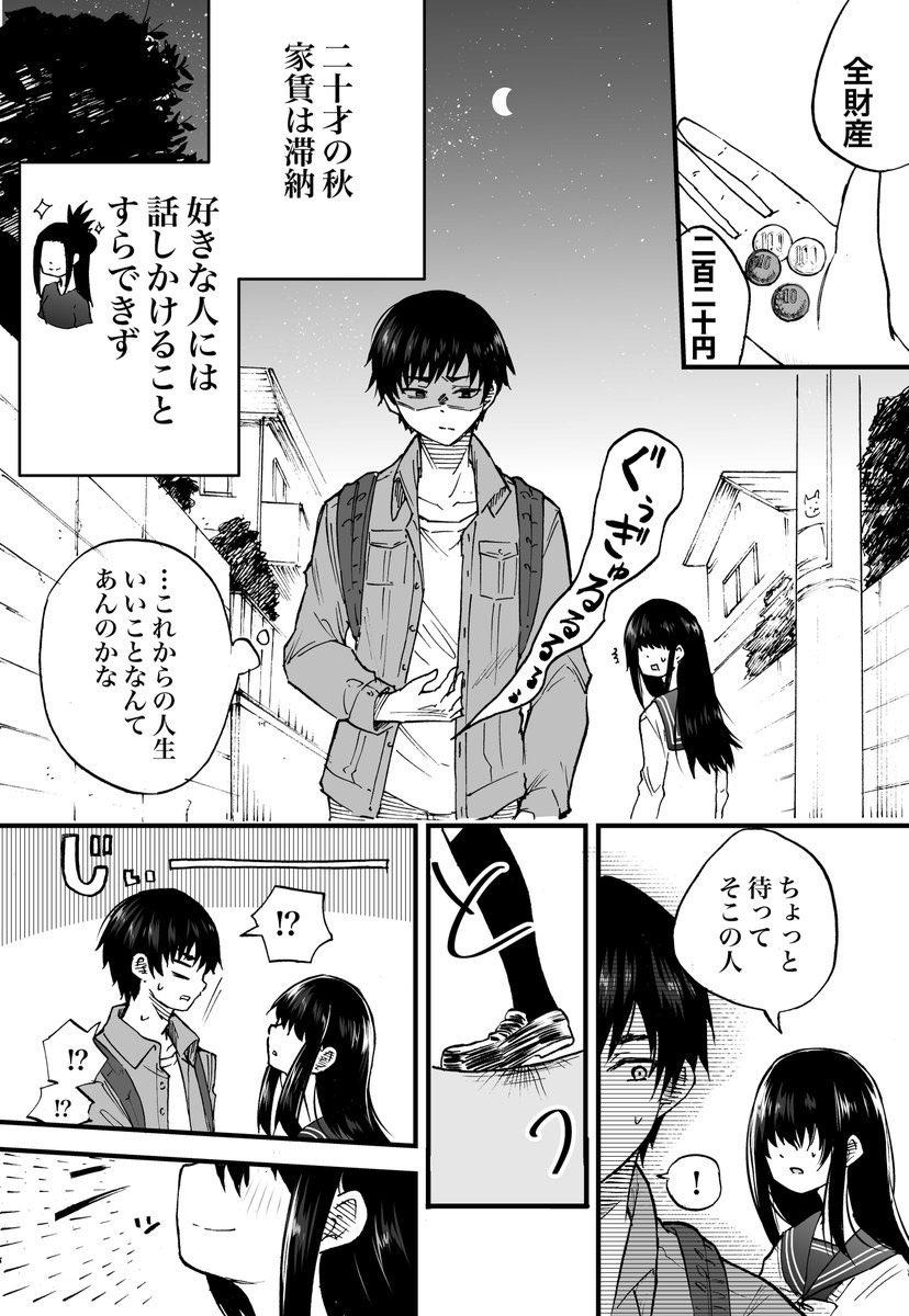 女子高生を泊める話(再掲)