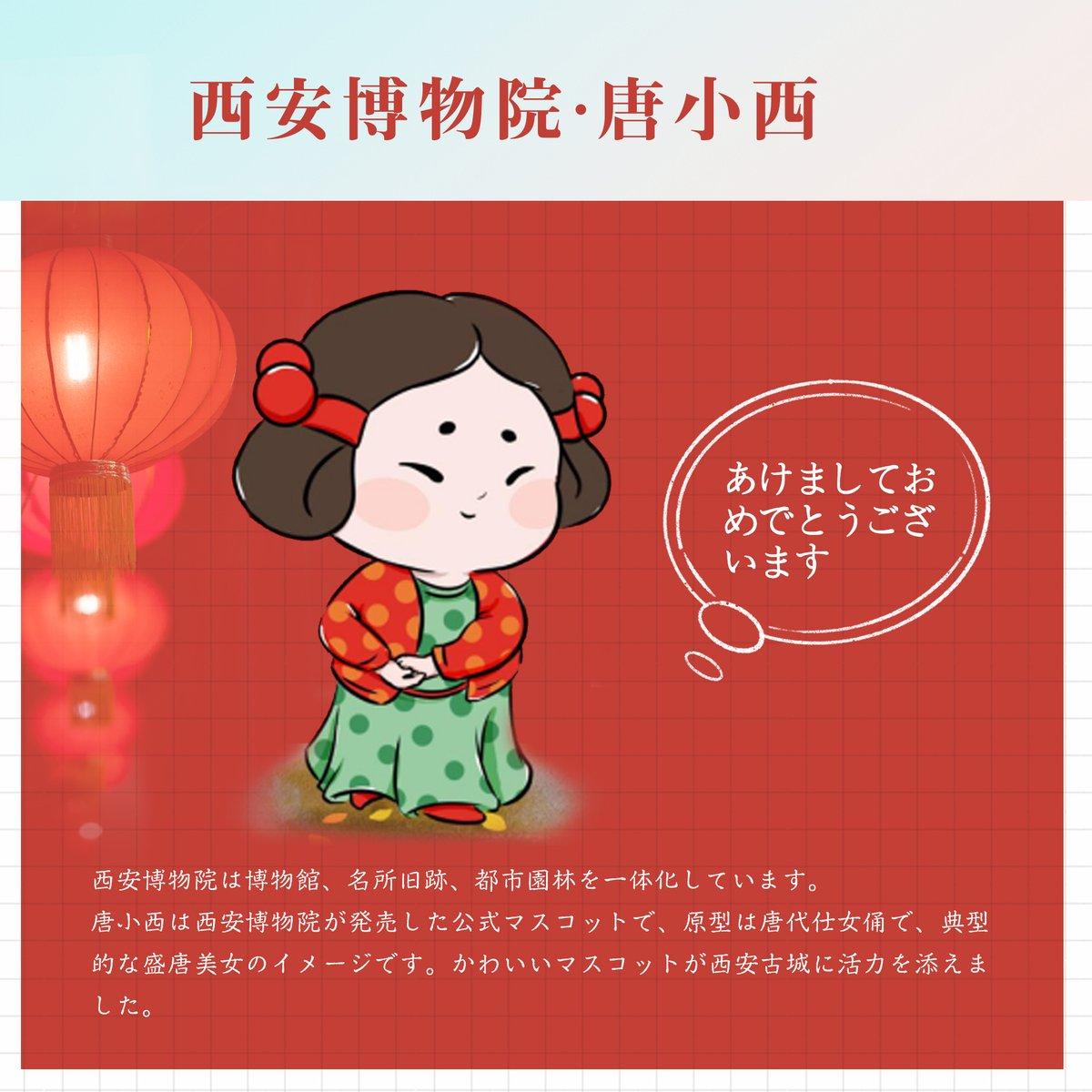 """陝西に行こう på Twitter: """"#ようこそ_陝西省へ 陝西省のマスコット ..."""