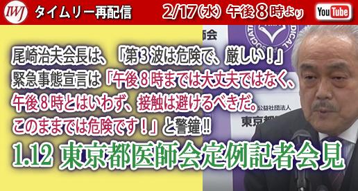 2/17【タイムリー再配信】尾崎治夫会長は、「第3波は危険で、厳しい!」緊急事態宣言は「午後8時までは大丈夫ではなく、 午後8時とはいわず、接触は避けるべきだ。このままでは危険です!」と警鐘!!~1.12 #東京都医師会 定例記者会見(1時間30分)https://t.co/77L17QMCwX @iwakamiyasumi #IWJ https://t.co/WJIEiFc0Gd
