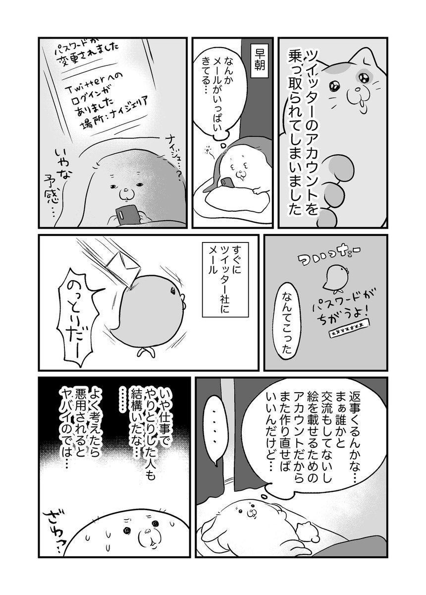Twitter乗っ取られ日記
