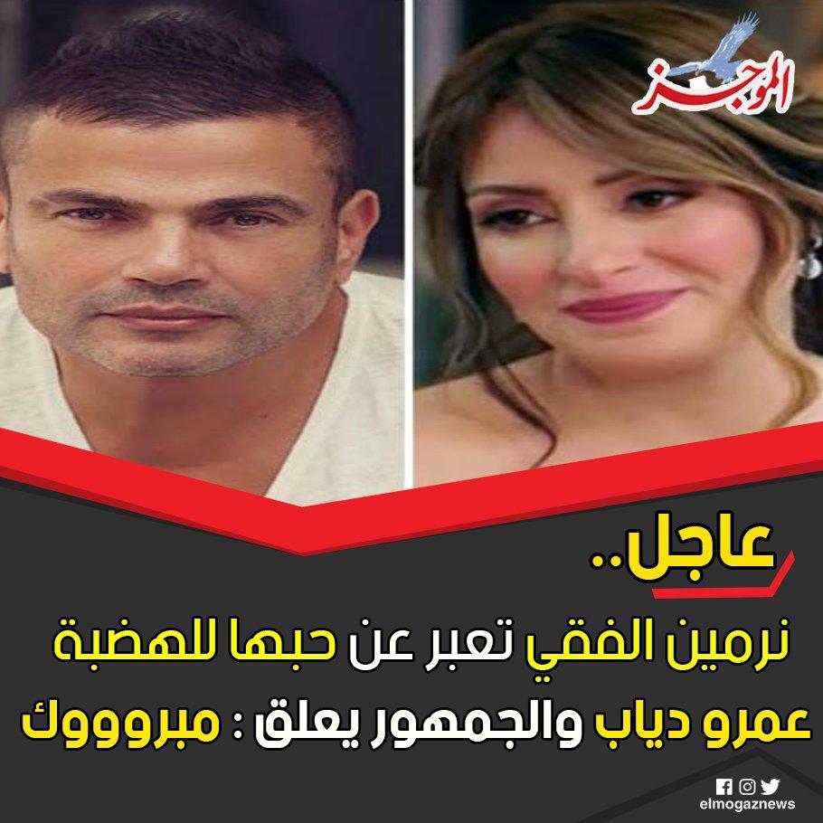 نرمين الفقي تعبر عن حبها للهضبة عمرو دياب والجمهور يعلق مبروووك شاهد من هنا