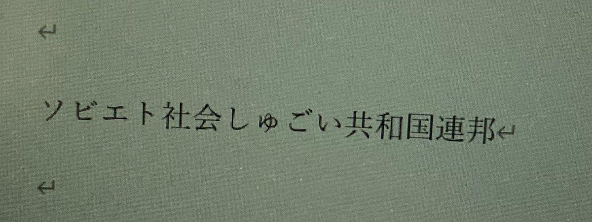 shugiのタイプミスで分からされが発生した