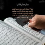 Image for the Tweet beginning: مايحصده المتأني في تعلم