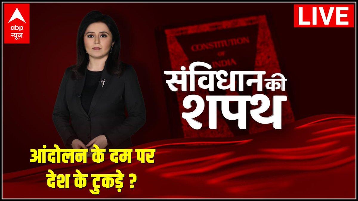 #SanvidhanKiShapath: क्या भारत के खिलाफ इंटरनेशनल साजिश रची जा रही है ?  देखिए, 'संविधान की शपथ' @romanaisarkhan के साथ LIVE  यहां देखें-