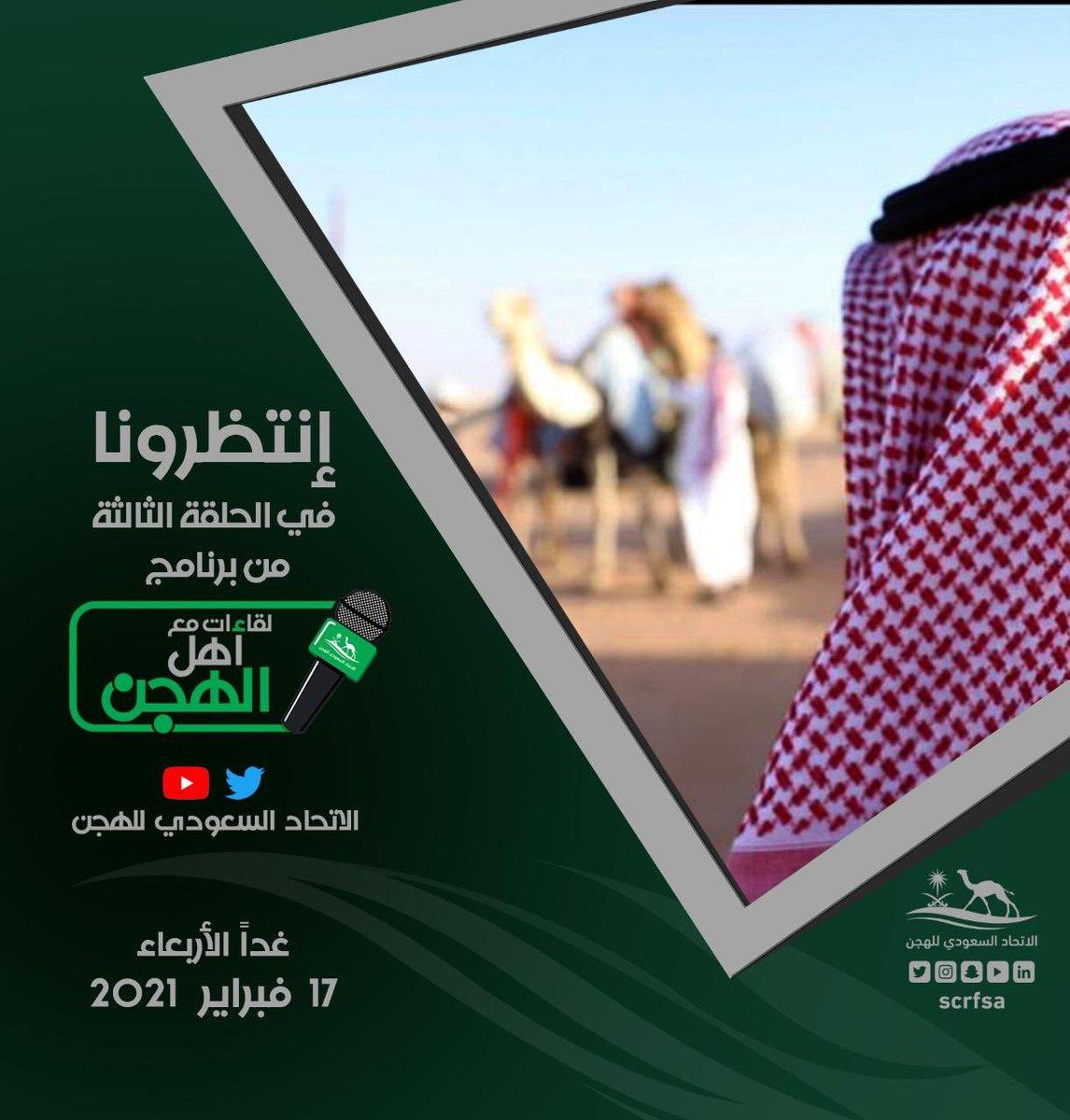 انتظرونا غداً في الحلقة الثالثة من برنامج #مع_أهل_الهجن ..   #الاتحاد_السعودي_للهجن🐪 https://t.co/yCsvx5nxwO