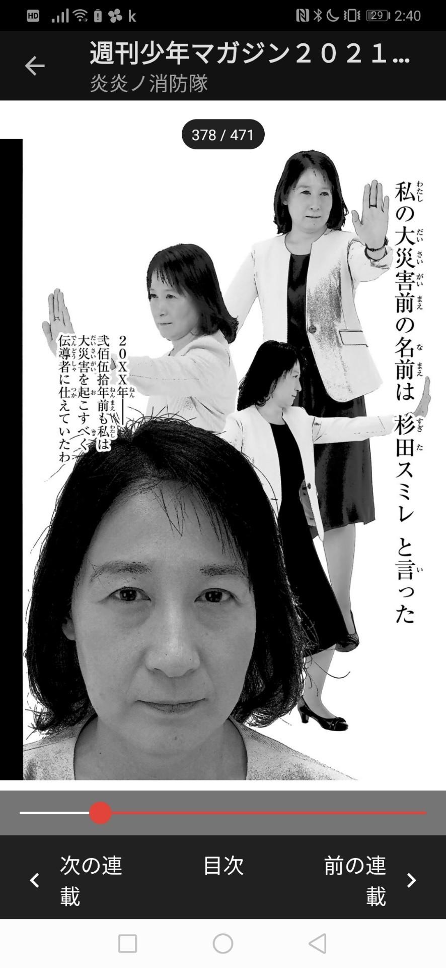 ノ 実写 炎炎 消防 隊