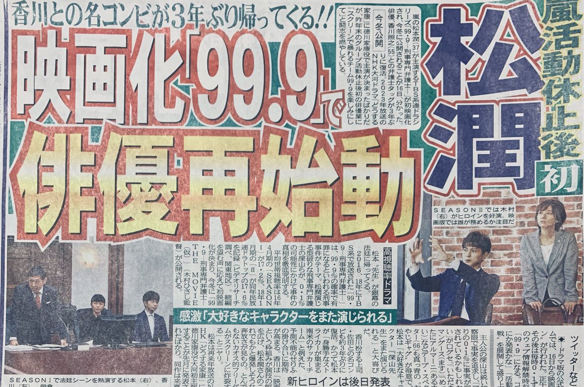 映画 ヒロイン 99.9