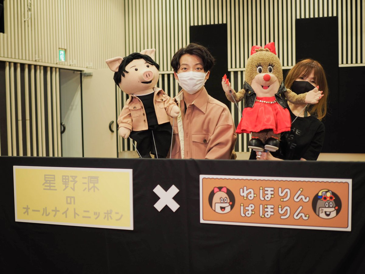 """今夜の #星野源ANN は、YOUさんをゲストにお迎えしてお悩み相談を、#ねほりんぱほりん とのコラボでは、ぱほりんと""""ぶたやろう""""のトークをお届けしました!  そして、星野源の新曲「#創造」が本日リリース! 楽曲についてのお話もぜひタイムフリーからお聴きくださいね。 radiko.jp/share/?sid=LFR…"""