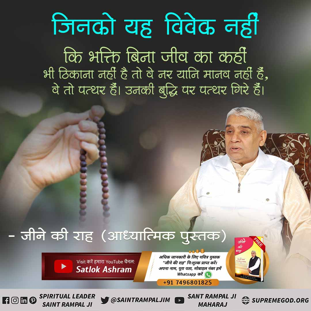 """##wednesdaythought #GodMorningWednesday A prophecy by Jaygurudev (Tulsidas) on September 7, 1971, """"The avatar that people are waiting for has turned 20 years. On September 8, 1971, Satguru Rampal Ji Maharaj ji turned 20 years old."""
