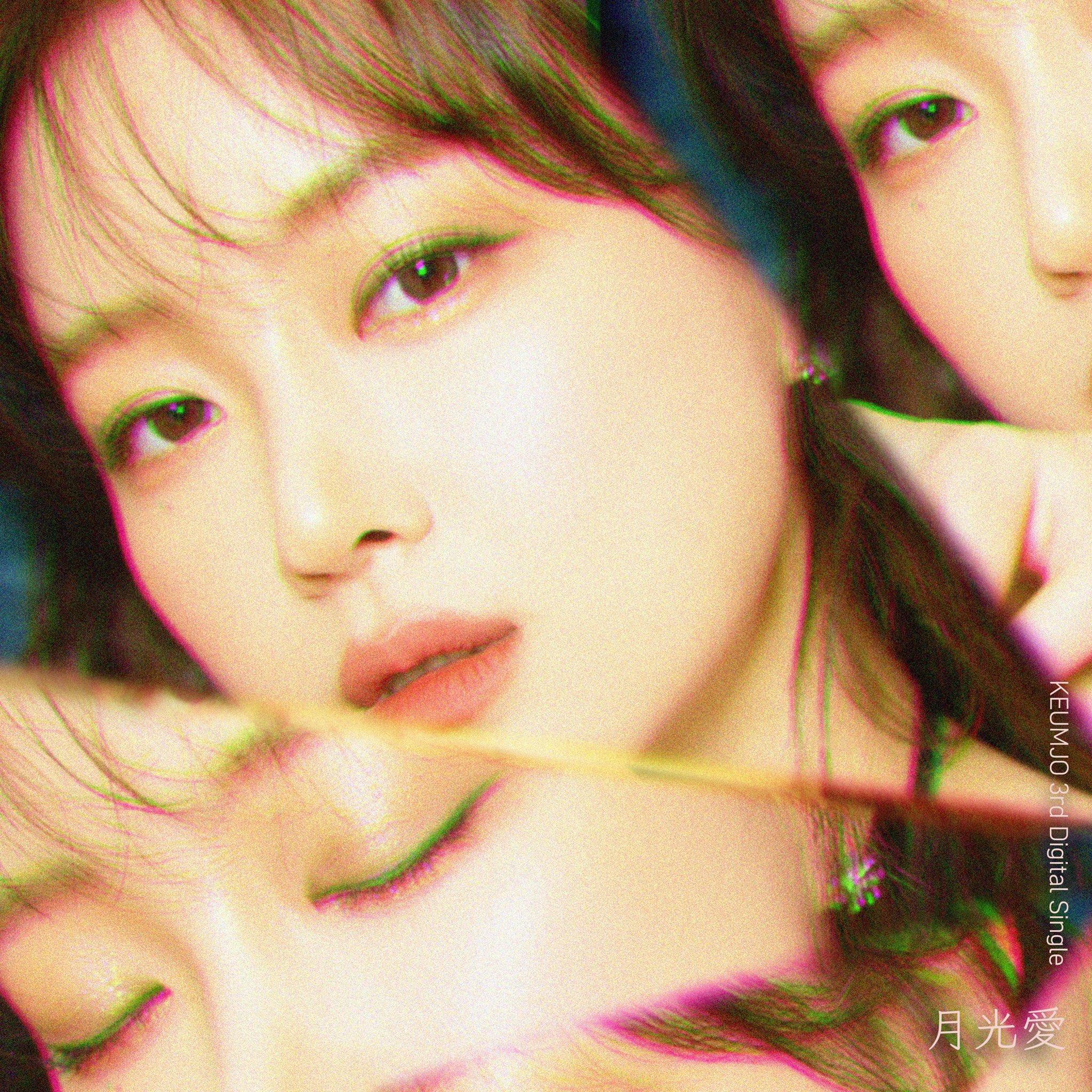 24일(수), 금조 디지털 싱글 3집 '월광애(月光愛)' 발매 | 인스티즈