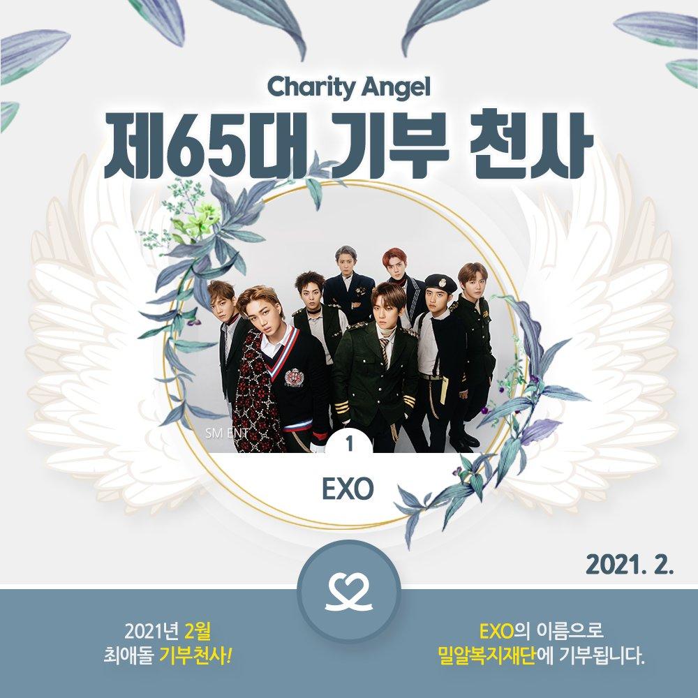 ❤제65대 기부천사(그룹)❤(2021.02)  엑소엘의 빛나는 하트가 모여 2월에도 기부천사가 된 #엑소 축하해 주세요🥰  🔸기부천사 축하하기!    🔸내 아이돌 기부천사 만들기!   #최애돌 #기부천사 #Charity_Angel #EXO #EXOL #엑소엘