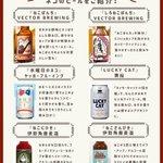 2月22日は猫の日ということで、猫のビールが紹介されています!可愛くて特徴も分かりやすいと話題に!