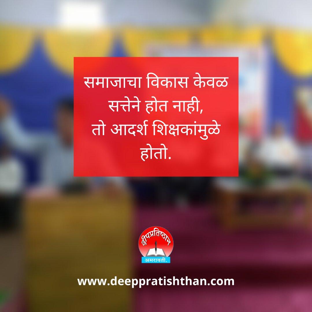 समाजाचा विकास केवळ सत्तेने होत नाही, तो आदर्श शिक्षकांमुळे होतो.   Visit Us : https://t.co/DioKmk1FbK  Contact Us : +91 9860697471  #Deeppratishthan #AmravatiSchool #MuktanganSchool #SchoolForKids #NurserySchool #AmravatiKids #AmravatiStudents #Convent #PrimaThink #Amravati https://t.co/1nQOLqIR94