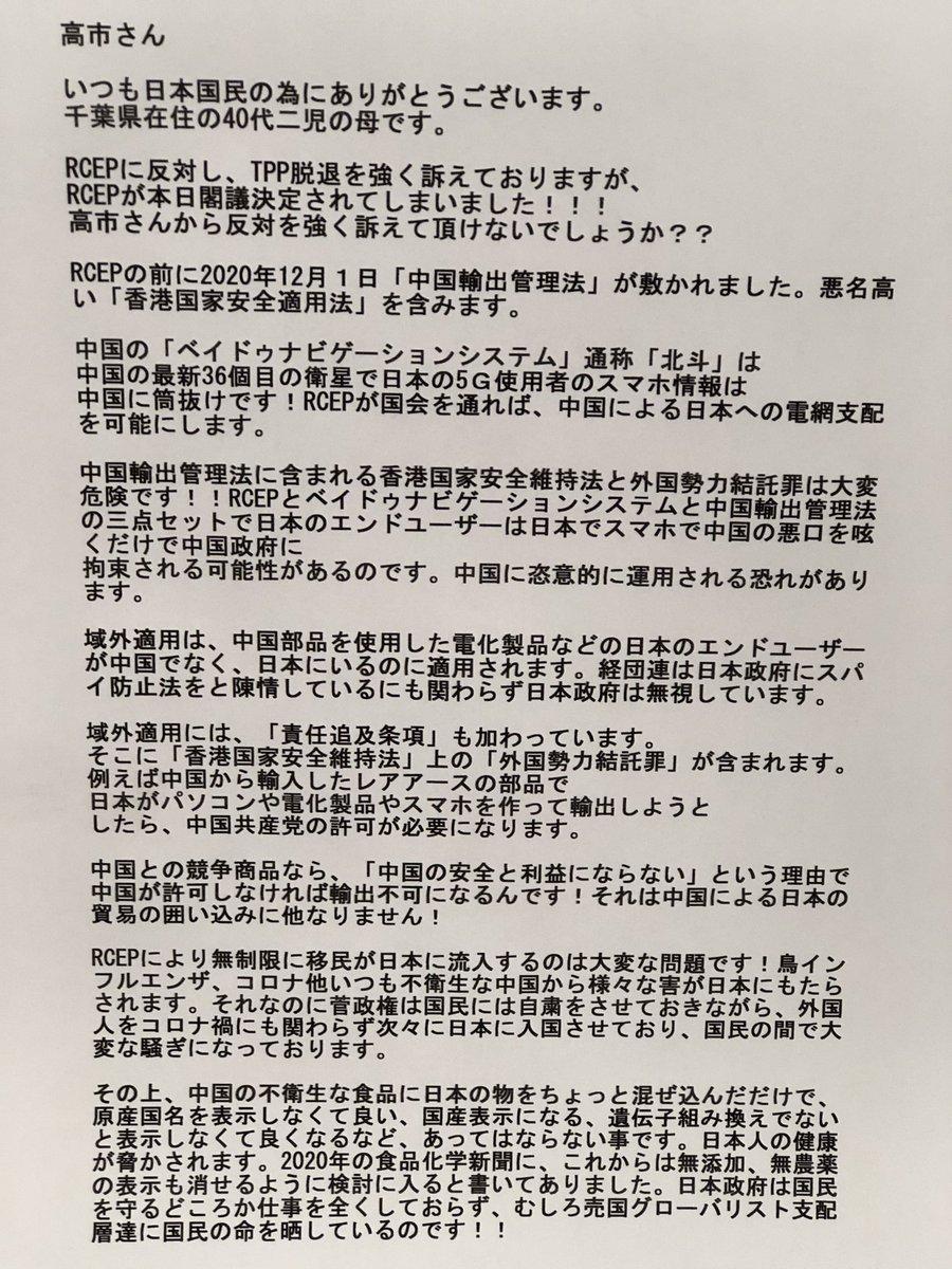 #RCEPで日本が危ない  #RCEP強行採決反対  #RCEP強行採決断固反対   こんな暴挙は許されない 独裁国家そのものだ  もうすぐ日本は無くなるが 売国政治家を倒すため 国民は必ず立ち上がる🔥  温厚な日本人を 本気で怒らせたね🔥🔥🔥  帰化人・売国・スパイ 日本人で無い政治家 日本から出て行け