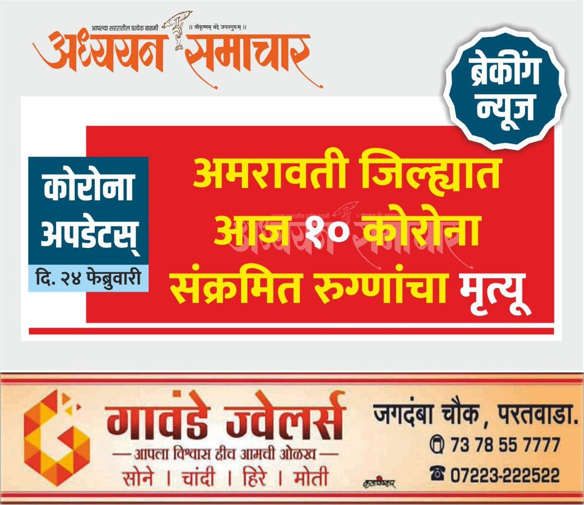 @VishnuNDTV At Amravati 👇👇. 10 death due to COVID19. https://t.co/IGLI1Hr8j4