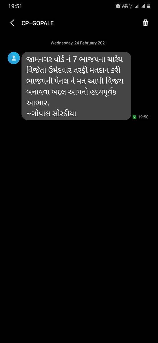 #ElectionCommission #GujaratLocalBodyPolls @sandeshnews   I did not give any vote in #GujaratLocalBodyPolls, then why I received this sms? #dummyvote