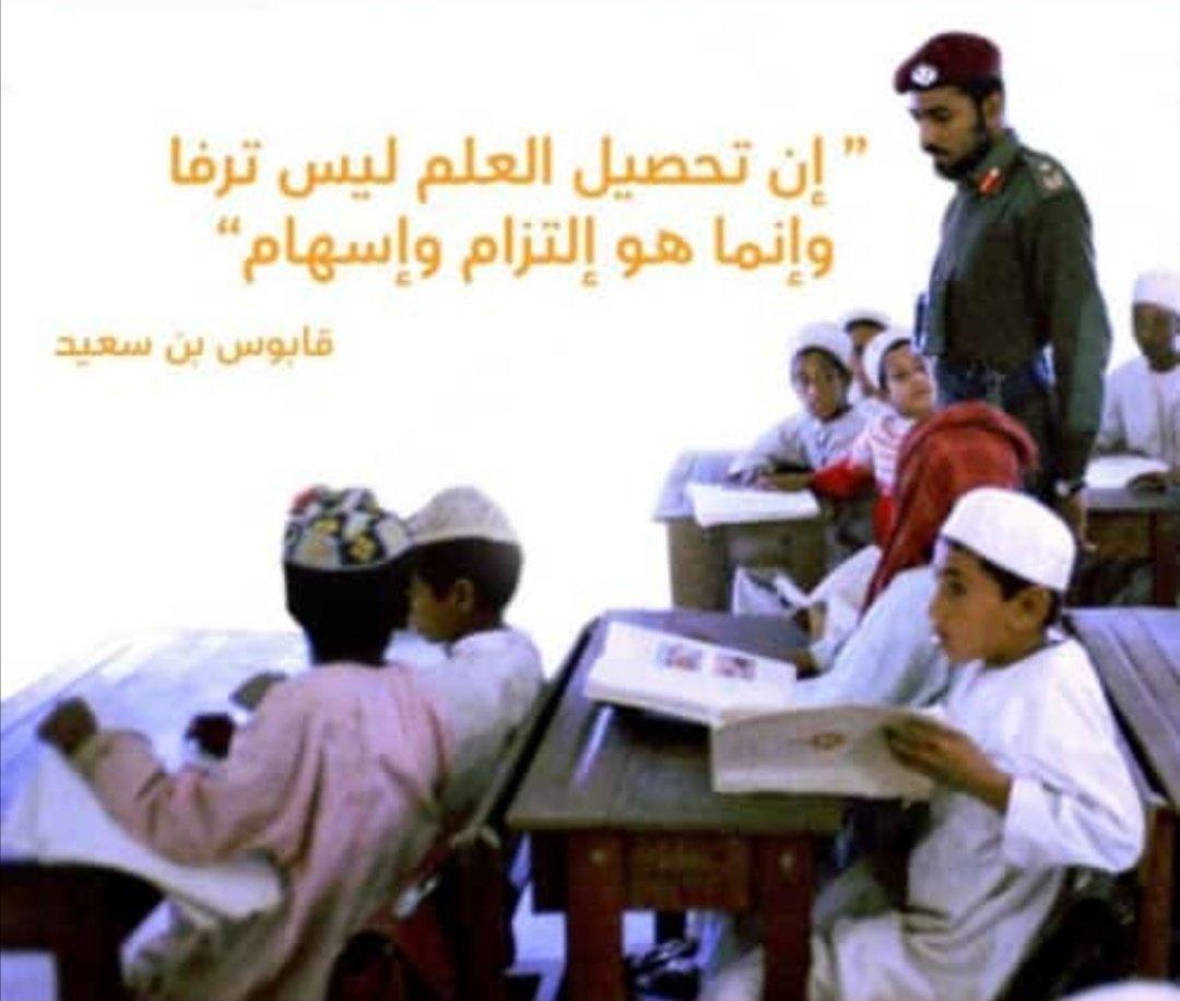 """""""إن تحصيل العلم ليس ترفاً وإنما هو إلتزام وإسهام""""  #قابوس_بن_سعيد رحمه الله  #يوم_المعلم #يوم_المعلم_العالمي #يوم_المعلم_العماني"""