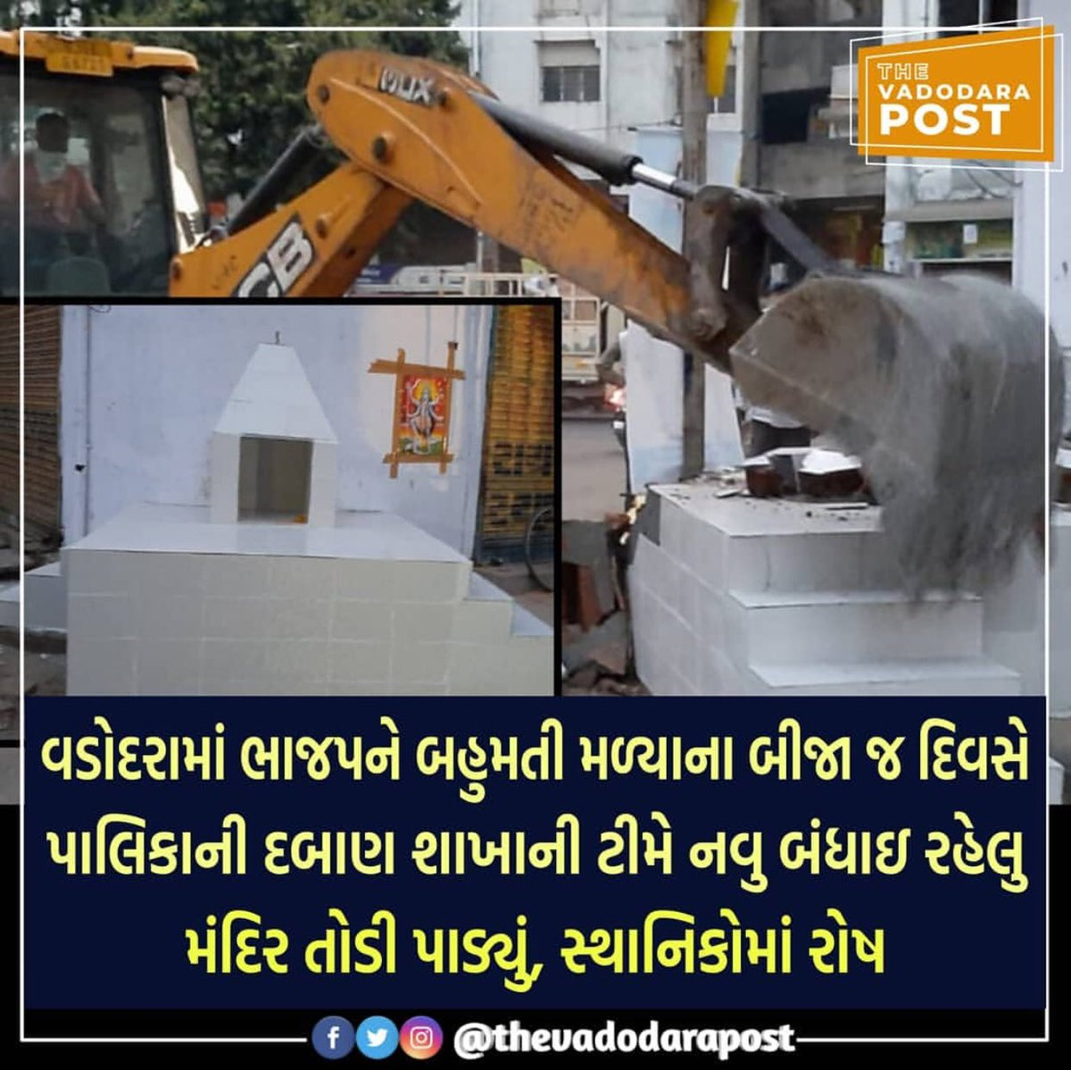 This is the real #GujaratModel of @narendramodi. On the first day itself of winning a temple is demolished by #VMSS in #Vadodara. #WahModiWah #ModiHaiTohMumkinHai