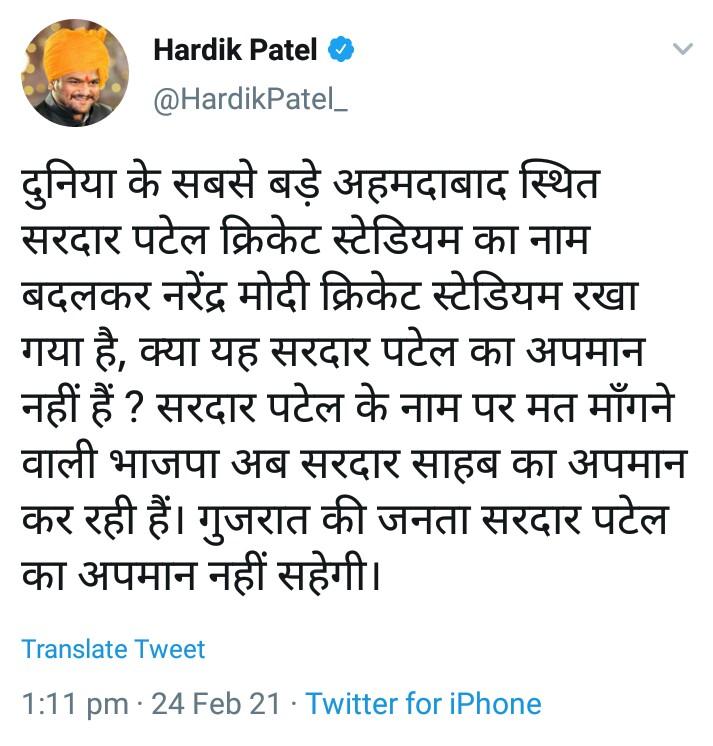 @HardikPatel_'s  tweet After changing the name of Sardar Patel Stadium to #NarendramodiStadium  #hardikpatel #sardarpatelstadium #NarendraModiCricketStadium #Ahmedabad #NarendraModi #MoteraCricketStadium #gujarat #vadodara #surat #MoteraStadium
