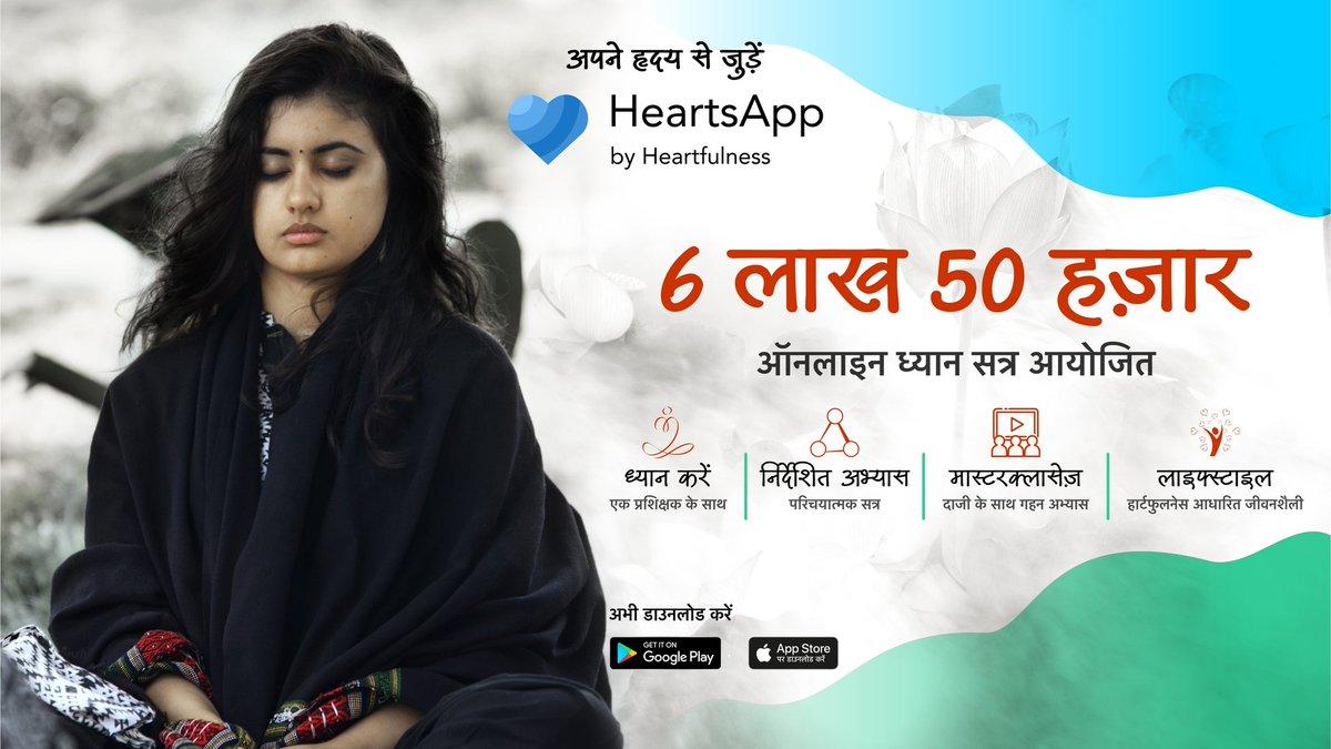 HeartsApp नामक हमारे मोबाइल ऐप को डाउनलोड करके उसमें किसी ट्रेनर से ऑनलाइन निवेदन कर सकते हैं।  आज ही डाउनलोड करें -    #heartfulness #meditation #daaji #HeartsApp #learntomeditate