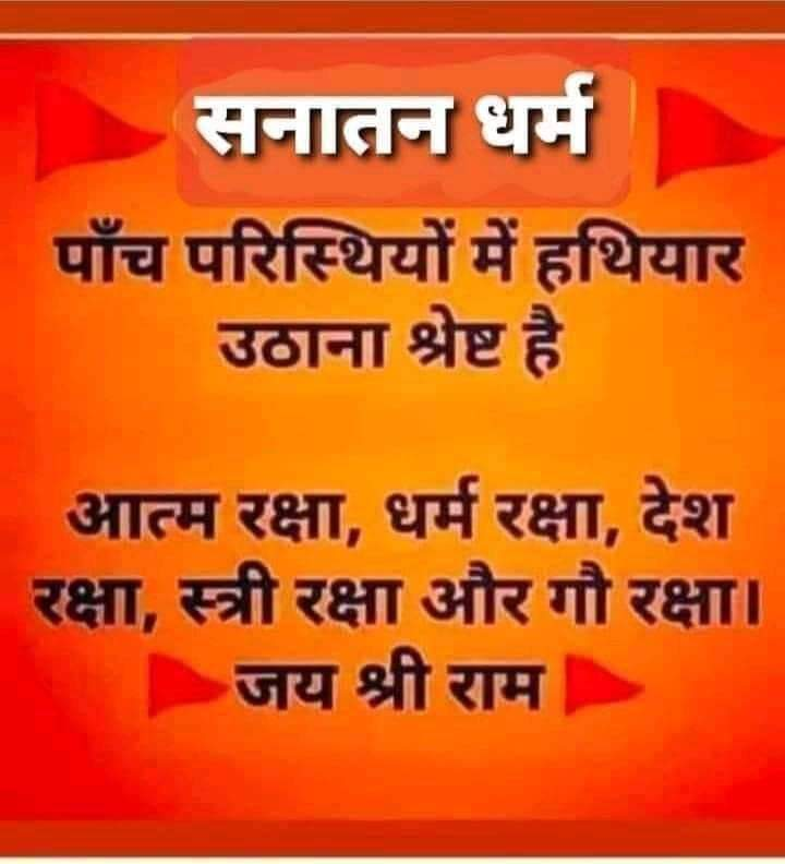 @akhand_bharat_hindurashtr 👆👆🕉️🕉️🕉️👆👆 #jaishreeram #hindu #hinduism #india #mahadev #hanuman #ram #jaishriram #harharmahadev #bjp #bholenath #krishna #bajrangbali #sanatandharma #jaihanuman #hanumanji #ayodhya #rss #narendramodi #hindustan #rammandir