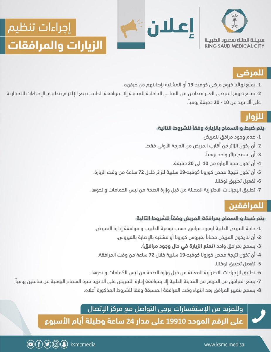 معلومات عن مستشفى الشميسي 2