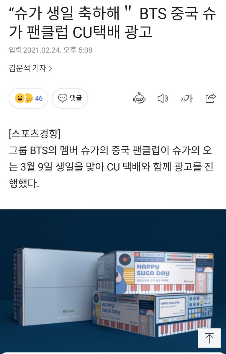 Kmedia reported: @.Baidu_suga_bar conducted an advertisement with a CU package to mark Suga's birthday on March 9. They will run ads in CU delivery boxes designed directly with the Happy Suga Day concept.➕  1 https://t.co/PWHgPqTNny 2 https://t.co/WeWkQ1dDW1 https://t.co/P9k1dW1LWB
