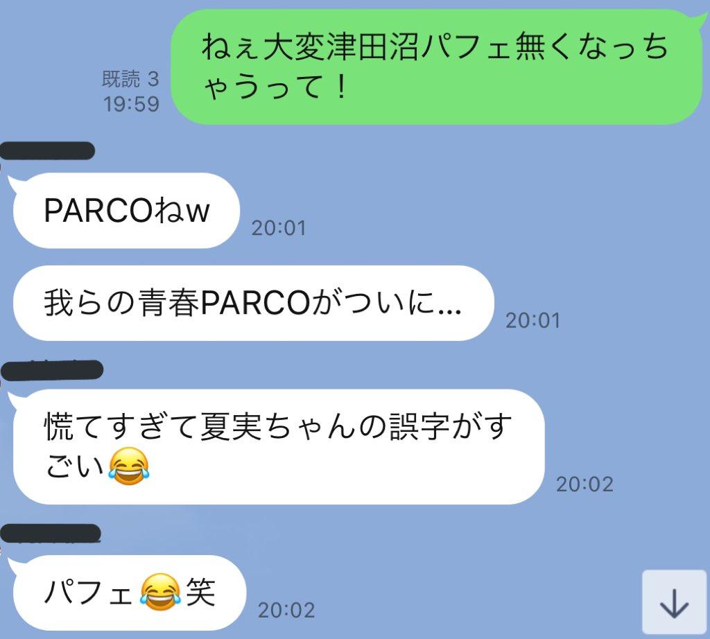 パルコ 閉店 津田沼