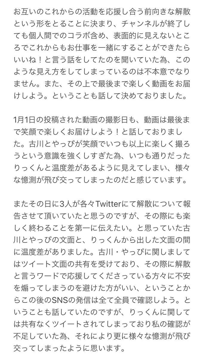 """ピンクちゃん🌷 on Twitter: """"さんこいちの一連の騒動について私の方 ..."""