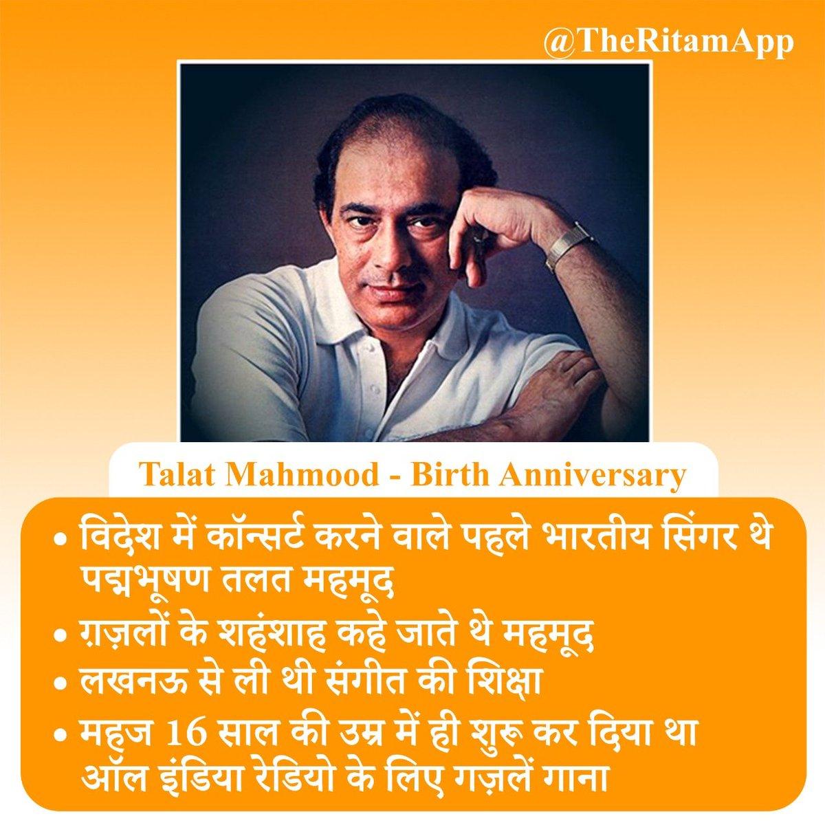 आवाज की लरजिश की वजह से जिन्हें कई बार रिजेक्ट किया गया, तलत की यही लरज़िश आगे चल कर उनके गाने की यूएसपी बन गई. एक और बात, तलत ने कई फिल्मों में तपन कुमार के नाम से भी गीत गाए थे.  हिंदी फिल्मों में अनिल विश्वास ने दिया था ब्रेक  DOWNLOAD:#RitamApp