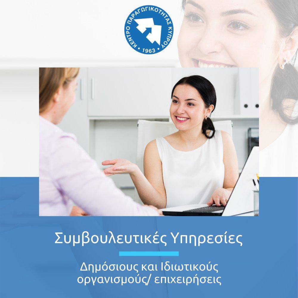 Το ΚΕΠΑ προσφέρει συμβουλευτικές υπηρεσίες προς δημόσιους και ιδιωτικούς οργανισμούς και προς επιχειρήσεις [...]  Επικοινωνήστε με τον ανώτερο λειτουργό παραγωγικότητας, κ. Αντώνη Άνιφτο στο τηλ. 22 806113  👉    #CyprusProductivityCentre #KEPA #KEPACy