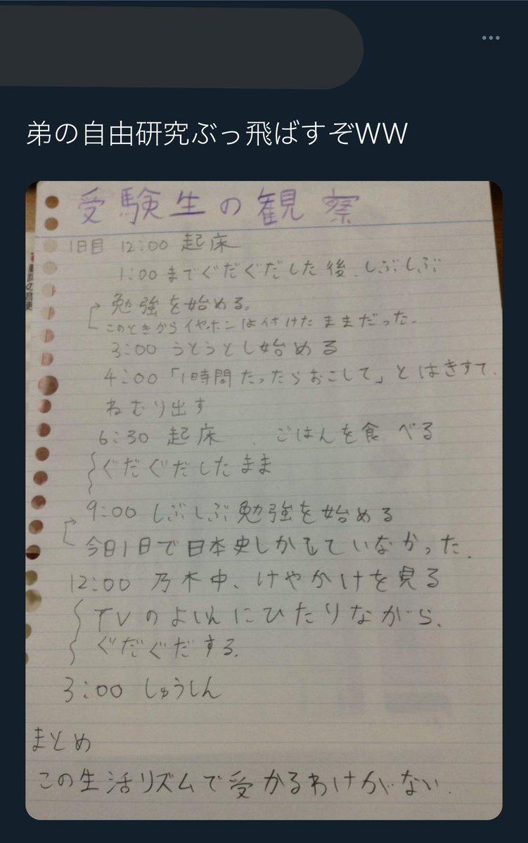 RT @HEISEI_love_bot: 弟に自由研究された人 https://t.co/vQ5oD2om5e