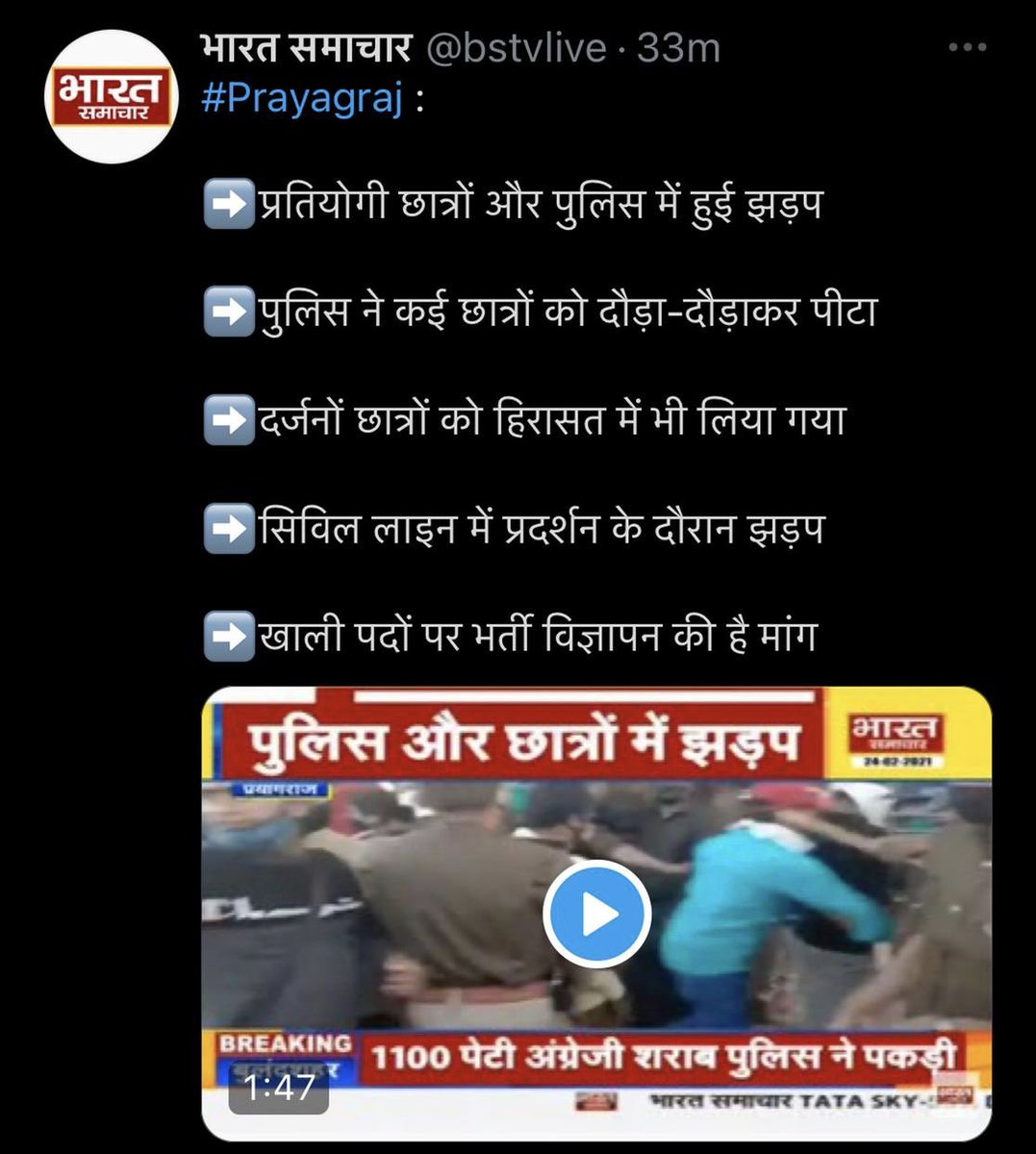 प्रयागराज, सिविल लाइन में खाली पदों पर भर्ती विज्ञापन की मांग कर रहे प्रतियोगी छात्रों को पुलिस ने दौड़ा-दौड़ाकर पीटा व दर्जनों छात्रों को हिरासत में लिया।   अब क्या रोज़गार की माँग करने पर भी मुक़दमे ठोके जाएंगे?   इस बार, बेरोज़गार पर वार अबकी बार, भाजपा बाहर!!  #NoMoreBjp