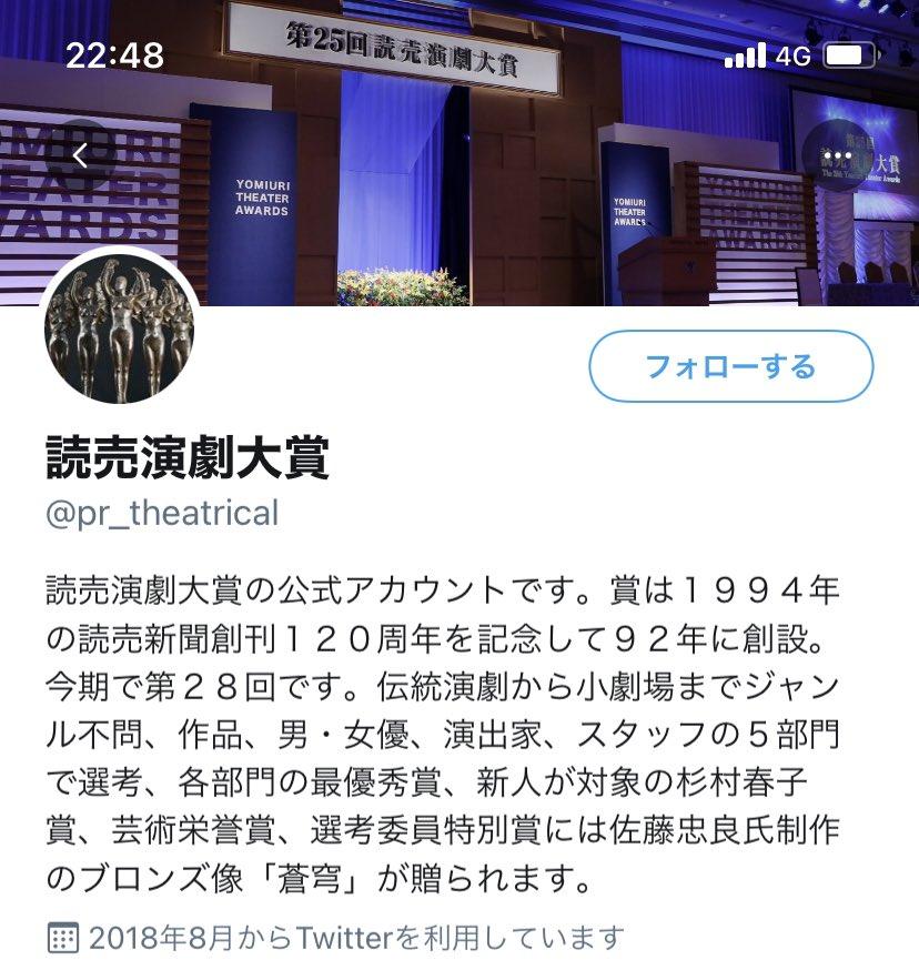 大賞 読売 演劇