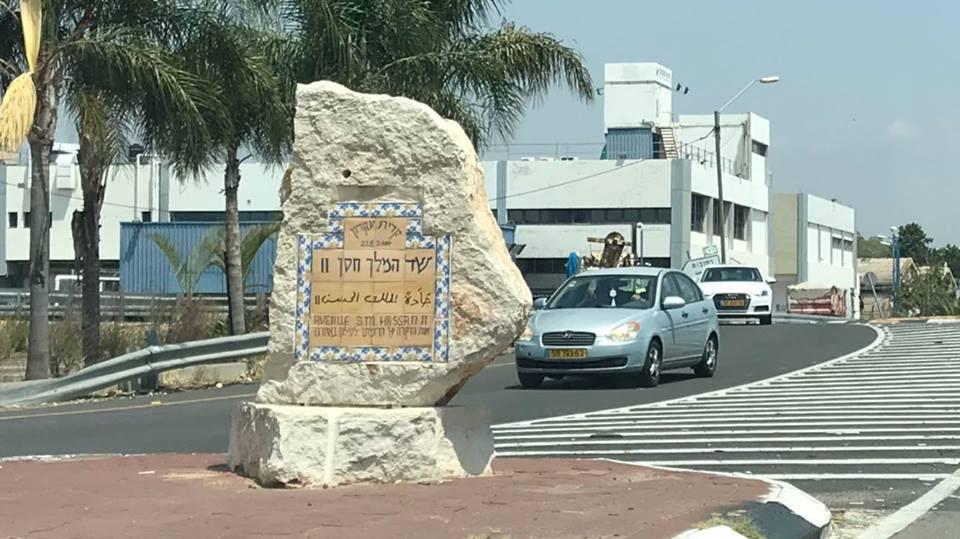 إسرائيل تغرد : شيد اليهود المغاربة في #إسرائيل نصبا تذكاريا في مدينة بيتاح تكفا وشارعا رئيسيا في بلدة كريات عكرون (…