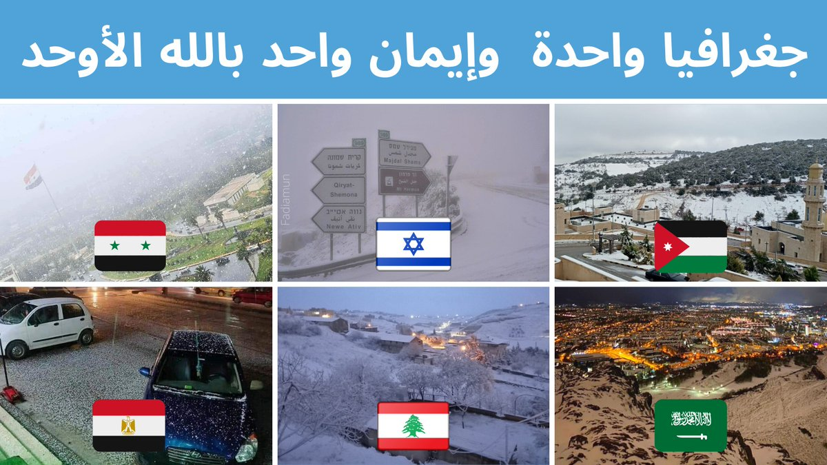إسرائيل تغرد : لسنا أبناء عمومة فحسب بل نتشارك أيضا بالحلة البيضاء التي هلت علينا من السماء. …