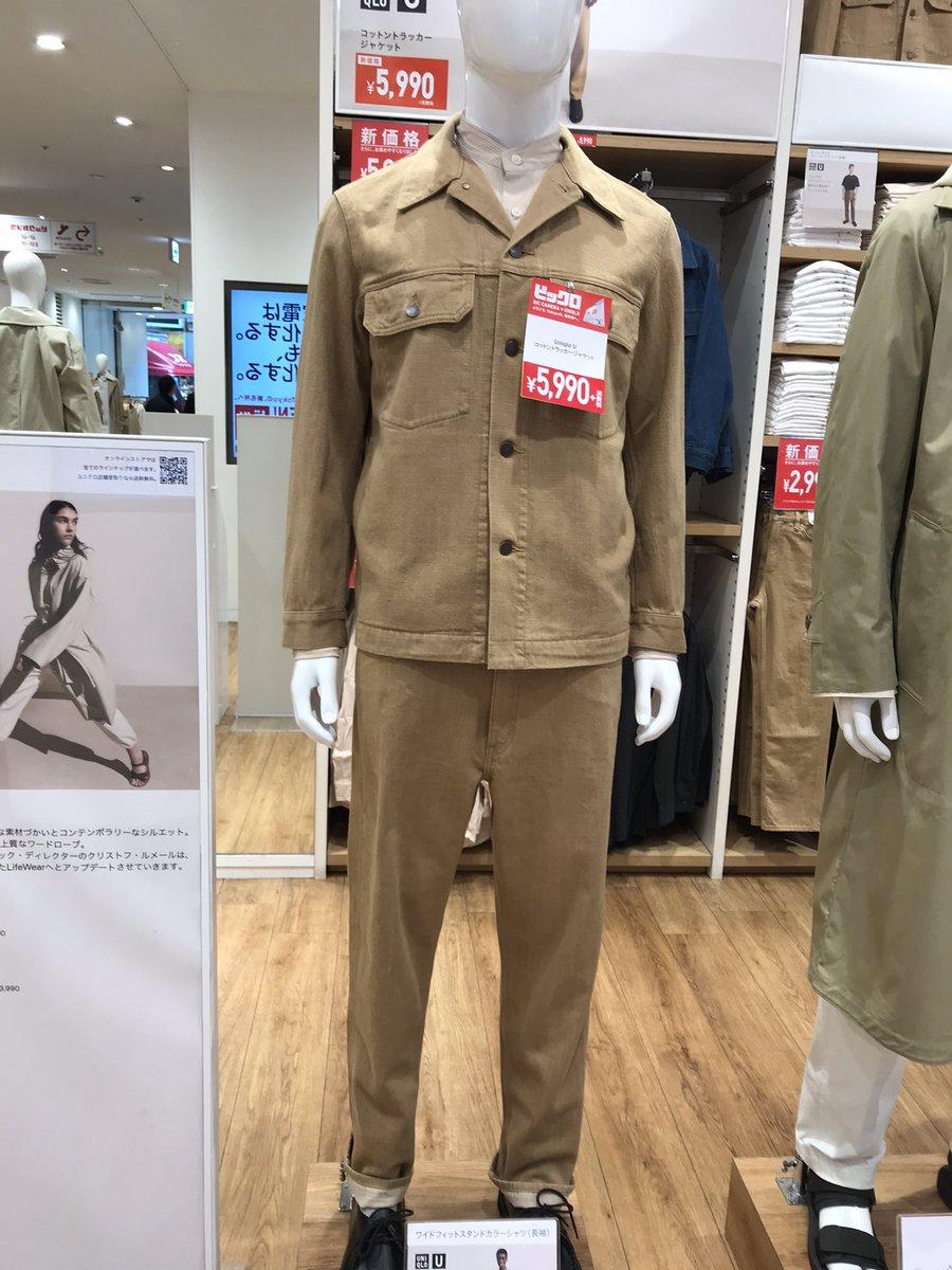 ユニクロで国民服売ってた。