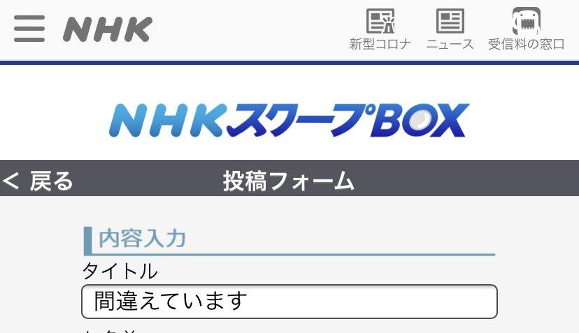 Nhk スクープ box