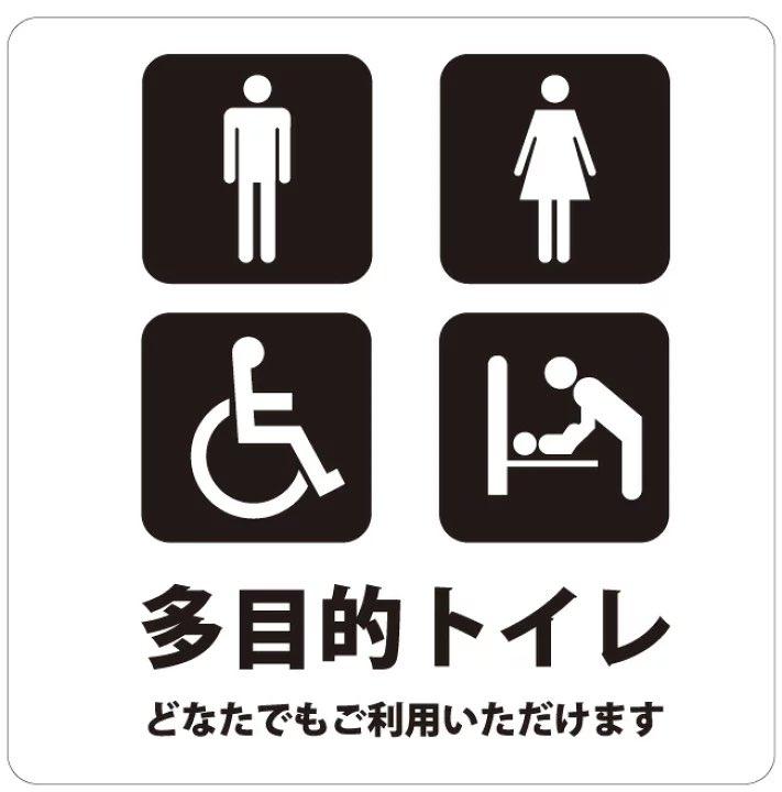 改名 多目的 トイレ