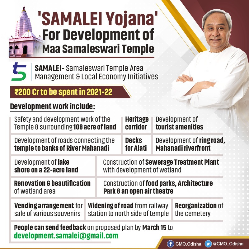Odisha Govt announced Samaleswari Temple Area Management & Local Economy Initiatives (SAMALEI) plan to offer divine experience to tourists & devotees. The project to be carried out under @MoSarkar5T, will focus on beautification of temple & economic development of local people.