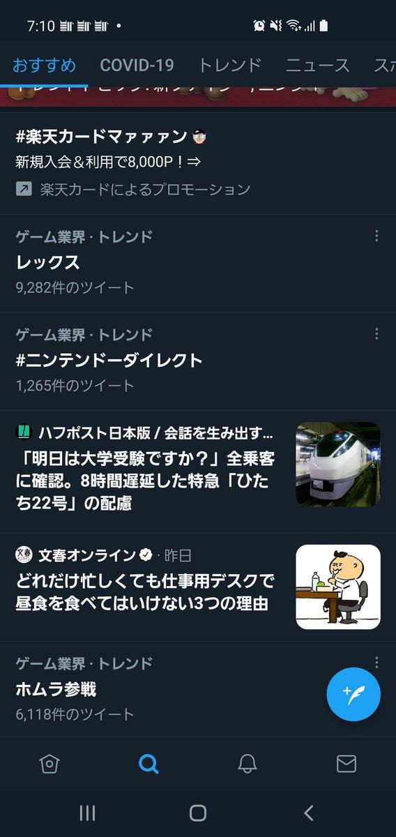 参戦 ホムラ