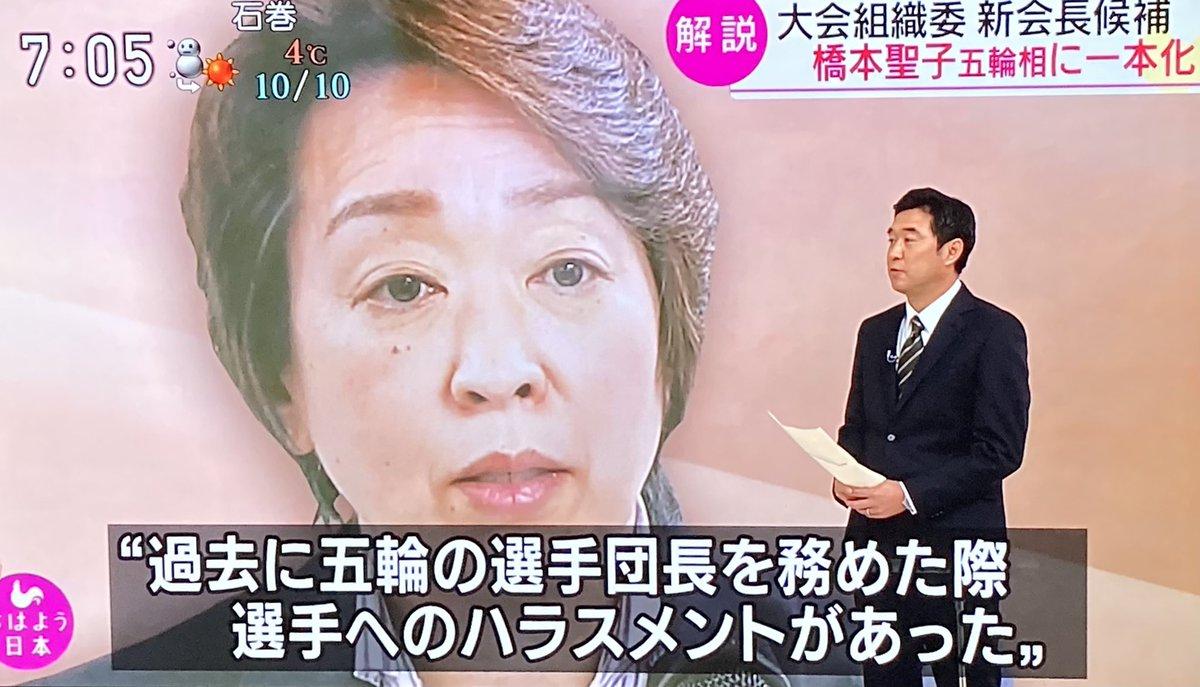 橋本 聖子 スキャンダル