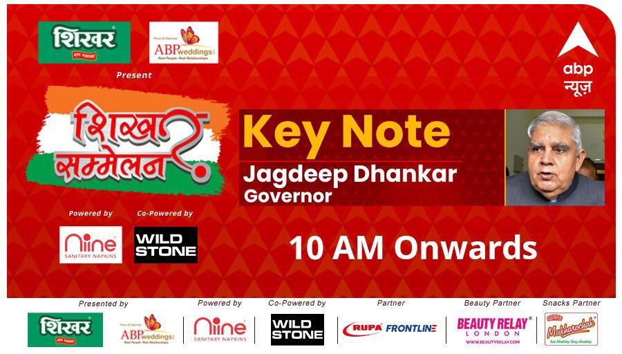 जनता के सवाल नेताओं के जवाब! जन के मुद्दे गण के वादे, पश्चिम बंगाल में चुनावों की आहट के बीच जुटेंगे बड़े बड़े नाम। शुरूआत करेंगे प्रदेश के पहले नागरिक, राज्यपाल @jdhankhar1 10 बजे । रात 8 बजे मिशन बंगाल पर निकले गृहमंत्री @AmitShah कोलकाता से लाईव @ABPNews पर #ABPShikharSammelan