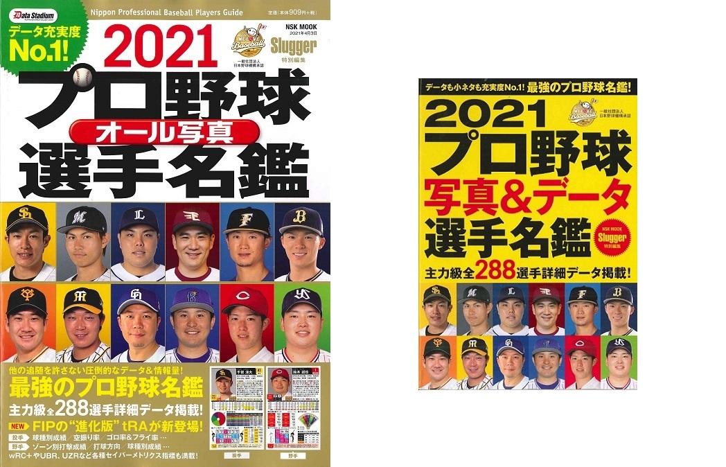 2021 プロ 野球 名鑑