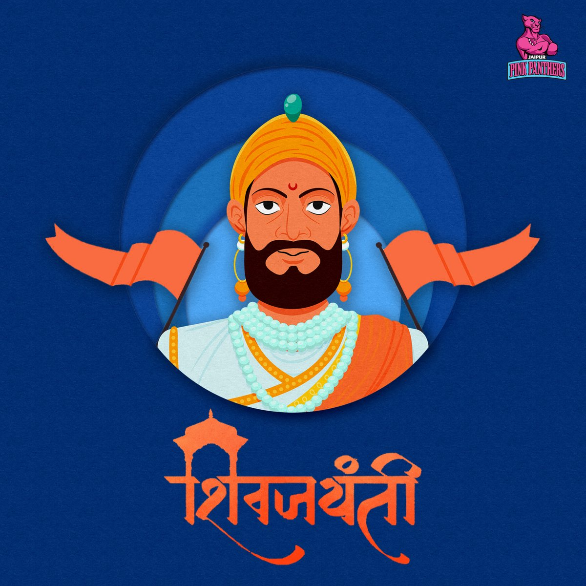 Chhatrapati Shivaji Maharaj Jayanti is day when we all come together and remember the legacy of the courageous leader. Wishing everyone out there a happy Shivaji Jayanti 🙌🏻  #PantherSquad #JaiHanuman #TopCats #JaipurPinkPanthers #JPP #Jaipur #vivoprokabaddi