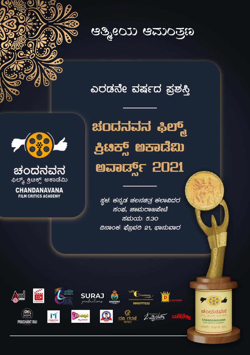 """Congrats to all the winners and best wshs to you @ShyamSPrasad .. This was ur dream n you made it happen. Cheers and good luck. """"Chandanavana Films Critics Academy Awards 2021"""""""