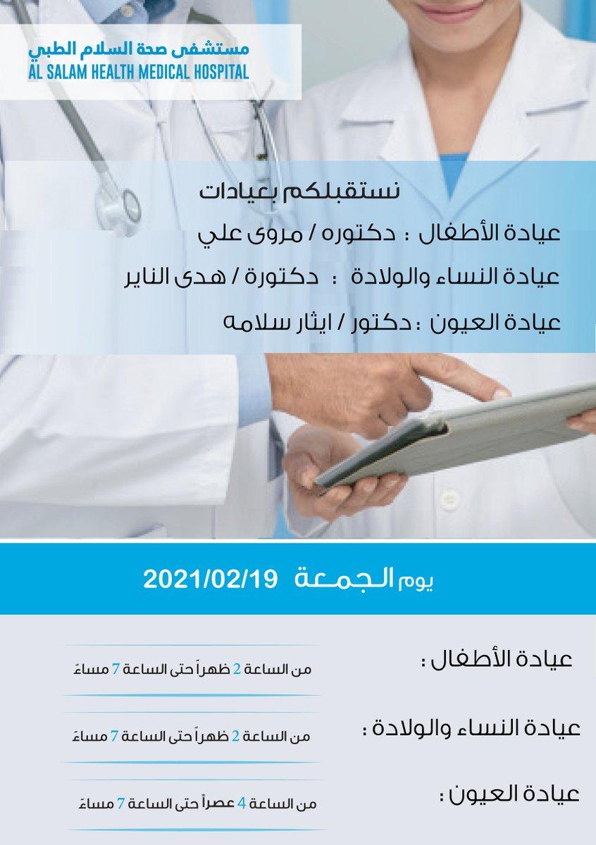 مستشفى صحة السلام الطبي Smgc Sa Twitter
